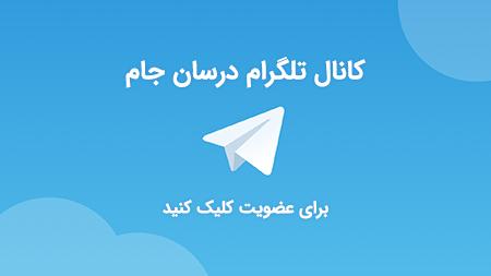 تلگرام درسان جام