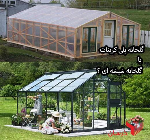 گلخانه شیشه ای بهتر است یا پلاستیکی